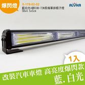 LED汽車改裝 藍白光4節COB-72W長條單排棍子燈58*4.5*5cm (X-178-02-02)
