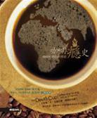(二手書)咖啡癮史-咖啡杯裡的世界史