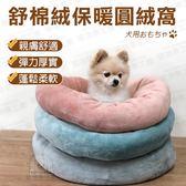 舒棉絨保暖圓絨窩 寵物窩 狗窩 保暖窩 保暖寵物窩 寵物圓窩 貓窩 寵物窩墊 冬季保暖窩