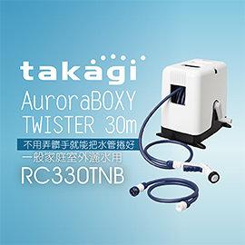 日本Takagi RC330TNB AuroraBOXY TWISTER 30m 灑水組 水管車組 洗車 園藝 可拆卸式蓋子