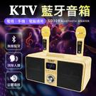 《行動KTV!消除人聲》SD309 KTV藍牙音箱 雙人無線KTV 藍芽麥克風 藍牙喇叭