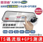 【贈雙好禮】發現者 X30D TS碼流版 GPS測速警示 流媒體電子後視鏡 雙鏡頭1080P 電子螢幕 螢幕觸控