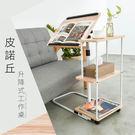 ★高品質中纖密集板  ★PVC防潑水貼皮  ★自由升降旋轉  ★桌角可藏於床底、沙發底部空隙
