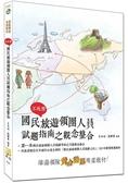 不死背:國民旅遊領團人員試題指南之觀念整合(三版)