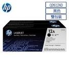 HP Q2612AD原廠黑色(雙包裝)碳粉匣 適用LJ1010/1012/1015/1018/1020/1022/M1005/M1319f(原廠品)