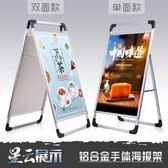 廣告展示架 鋁合金手提海報架單雙面廣告架kt板展架折疊宣傳展示架A型POP支架    igo