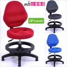《DFhouse》卡哇伊3D立體兒童成長椅(三色)-成長椅 學齡椅 學習椅 升降椅 人體工學椅 兒童傢俱