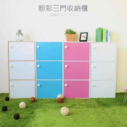書櫃 斗櫃《百嘉美》H-粉彩三門收納櫃(三色可選) 電腦椅 兒童椅