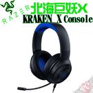 [ PC PARTY ] 雷蛇 Razer KRAKEN X Console 北海巨妖 耳機麥克風 黑藍