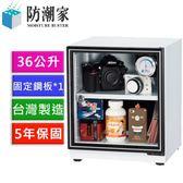 【一般型】防潮家 SD-48和緩除濕電子防潮箱36公升(白)