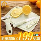 ✤宜家✤陶瓷刀套裝 三件套 水果刀瓜刨菜板 削皮套裝