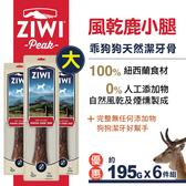 【SofyDOG】ZiwiPeak巔峰 乖狗狗天然潔牙骨-鹿小腿(L) 六件組