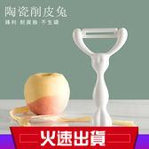 兔子造型陶瓷削皮器削皮刀 廚房多功能水果去皮器AE40001-現貨