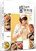 (二手書)Joyce醬做料理:小廚娘偷吃步,學會鹽麴醬、咖哩醬、白醬、紅醬、義式肉醬,..