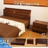 【久澤木柞】日式收納6尺雙人加大三件組(床頭片+床底+床邊櫃)-胡桃色