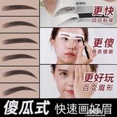 美妝美容工具眉毛貼眉筆修眉工具套裝眉卡畫眉神器女初 易家樂
