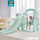 滑滑梯 兒童玩具滑滑梯游戲兒童室內組合滑滑梯室內家用兒童寶寶滑梯秋千 【全館9折】