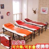 美容折疊床 便攜式折疊美容床美容院專用按摩推拿床理療床家用八腿LB9534【3C環球數位館】