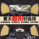 防曬隔熱遮陽擋布汽車窗簾遮陽簾自動伸縮磁吸式軌道車 交換禮物