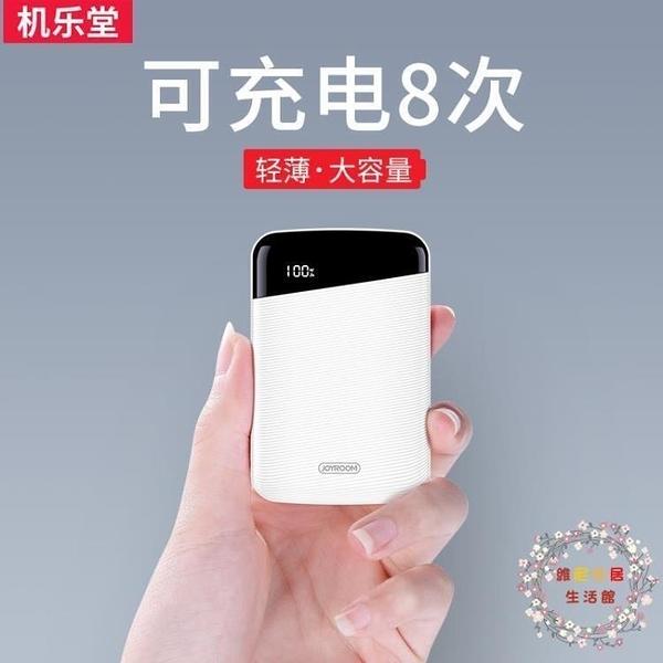 【充8次】迷你充電寶10000毫安大容量行動電源超薄便攜