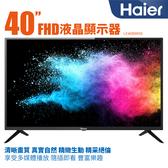送HDMI線 Haier 海爾 40吋 Full HD平面 LED 顯示器 40B9600 / 40B9650