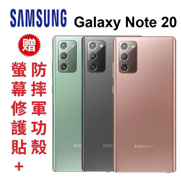 Samsung Galaxy Note 20 5G (8G/256G)6.7吋《贈 玻璃保貼+透明保護殼》[24期0利率]
