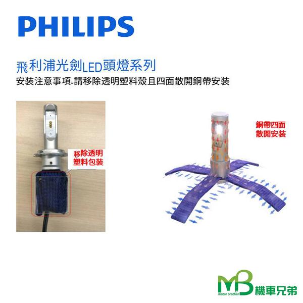 機車兄弟【Philips飛利浦 LED頭燈 - 光劍系列 (H4 / H7/ H11)白光】(可買單顆)(原廠1組2顆包裝)