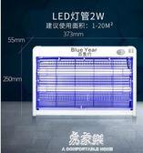 百魯約電擊滅蚊燈家用LED無輻射安全驅蚊神器餐廳滅蠅捕蚊器室內    易家樂