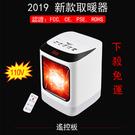 七彩電暖器 110v取暖器 電熱扇節能省電家用桌面取暖臺式電暖器 電暖爐 取暖器 電暖扇 取暖