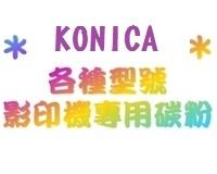 konica Minolta 環保相容碳粉匣 KM 4750 彩色 適用 Konica Minolta magicolor 4700/4750DN 機器 雷射印表機耗材
