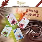 Belgian‧白儷人袋裝巧克力系列(布朗尼/榛果/牛奶/72%醇黑)