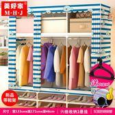 美好家 衣櫃簡易布藝雙人衣櫃 鋼管組裝 摺疊加固收納櫃 衣櫥鋼架禮物限時八九折