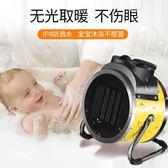 工業取暖器家用節能大功率養殖熱風機電暖器暖風機