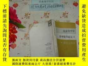 二手書博民逛書店罕見北京市中學高中數學總複習-教學參考書》文泉數學類50817-