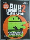 【書寶二手書T6/電腦_QGN】手機應用程式設計超簡單:App Inventor 2零基礎入門班_鄧文淵