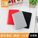 珠友 LE-65128 128K膠皮筆記(橫線)-60張/橫線筆記本/定頁筆記/Leader