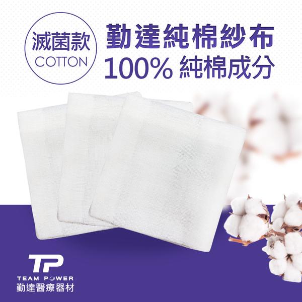 【勤達】 (滅菌)2X2吋(12P)純棉紗布塊-4片裝X100包/袋- 小傷口護理、純棉紗布、醫療紗布
