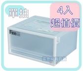 收納箱 CK71 (4入) 整理箱 單格 抽屜 免運 聯府  MIT 20L【塔克】