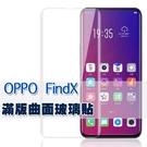 OPPO Find X 玻璃貼 手機 透明 滿版 全屏 3D 曲面 鋼化 保護貼 BOXOPEN