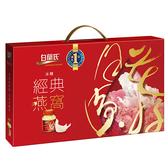 白蘭氏冰糖燕窩禮盒70Gx5【愛買】
