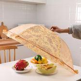 菜罩 飯菜罩子蓋菜罩可折疊餐桌罩剩菜防塵菜罩飯罩家用遮菜蓋傘T 3色