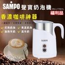 (福利品)【聲寶】磁吸式奶泡機/冷熱兩用/304不鏽鋼杯/4種模式HN-L17051L 保固免運