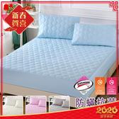 台灣製 全方位防護3M防潑水 雙人 床包式舖棉保潔墊含枕套三件組【多款任選】