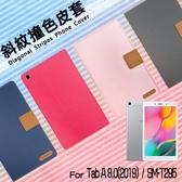●SAMSUNG三星 Tab A 8.0 (2019) LTE SM-T295 精彩款 平板斜紋撞色皮套 可立式 側掀 皮套 保護套 平板套