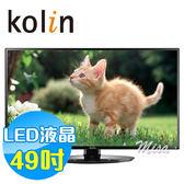 KOLIN歌林 49吋 LED液晶電視 KLT-49EE01 原廠公司貨