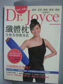 【書寶二手書T2/美容_PJM】Dr. Joyce纖體枕全效美型瘦身法-減重、美姿、雕塑_黃如玉