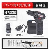 手持鋰電池無線充電式手電鑽12V36V多功能家用小型迷你電動螺絲刀 ATF 萬聖節