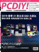 PC DIY! 4月號/2019 第266期