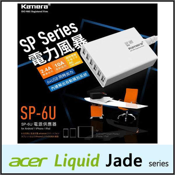 ◇佳美能 Kamera SP-6U 6 Port USB 電源供應器/充電器/手機/平板/行動電源/ACER Liquid Jade S