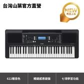 Yamaha PSR-E373 標準61鍵手提電子琴